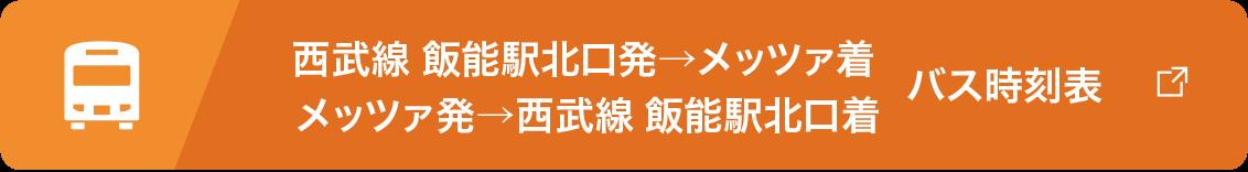 Seibu Line Hanno Station North Exit → metsä Arrival metsä → Seibu Line Hanno Station North Exit Bus timetable