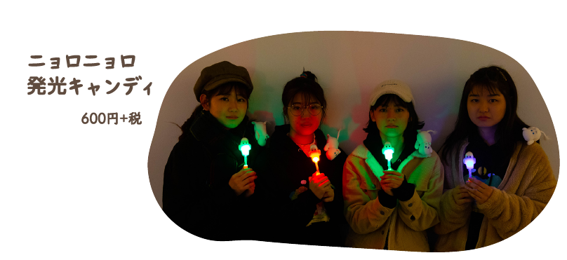 Hattifattener luminous candy