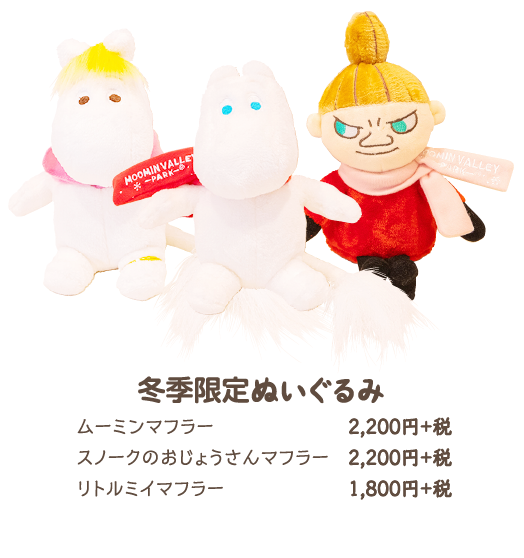 Winter limited stuffed toy
