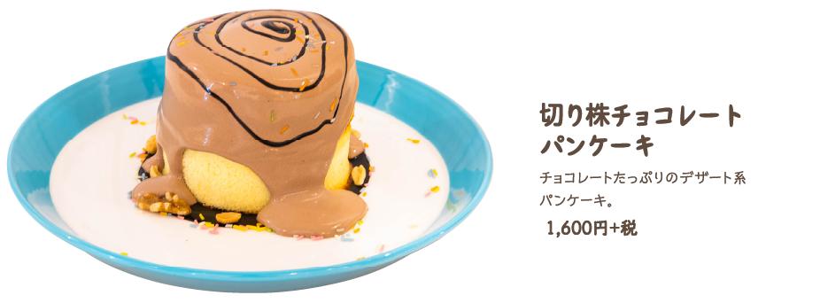 Stump chocolate pancakes