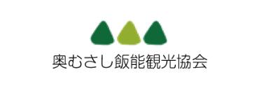 Oku Musashi Hanno Tourism Association