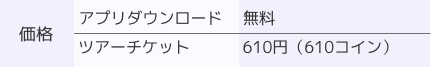 app-price