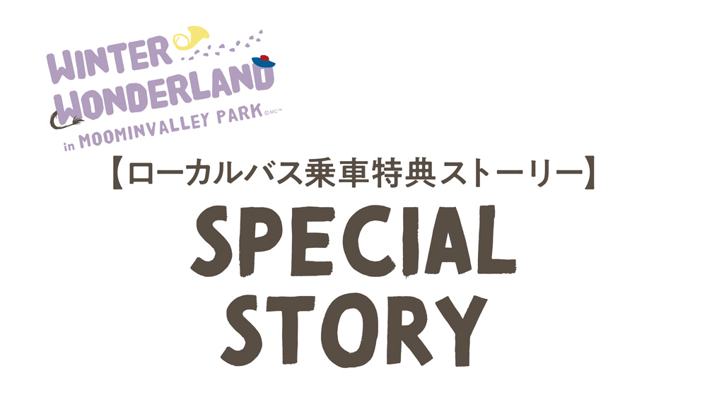 SPECIAL STORY