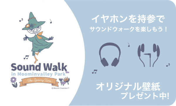 Bring your earphones and enjoy the sound walk Special selection is being held for free until June 6th!