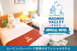 Moominvalley Park affiliated official hotel