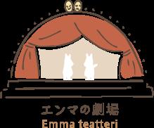 Emma's theatre