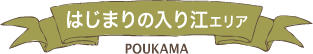 Hajimashi Cove Area